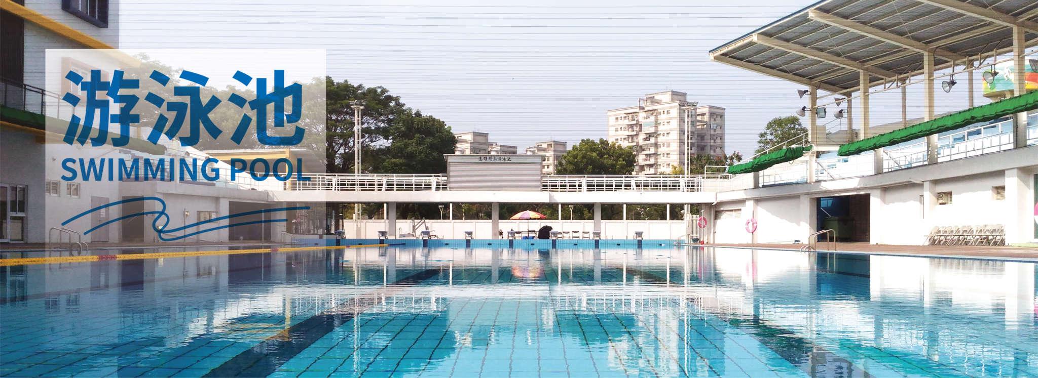 游泳池全景標題圖片(jpg)