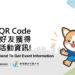 趕快掃描QR code 加入我們好友的行列吧!