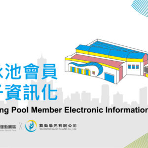游泳池會員電子資訊化!高雄第一家無紙化晶片會員卡場館!