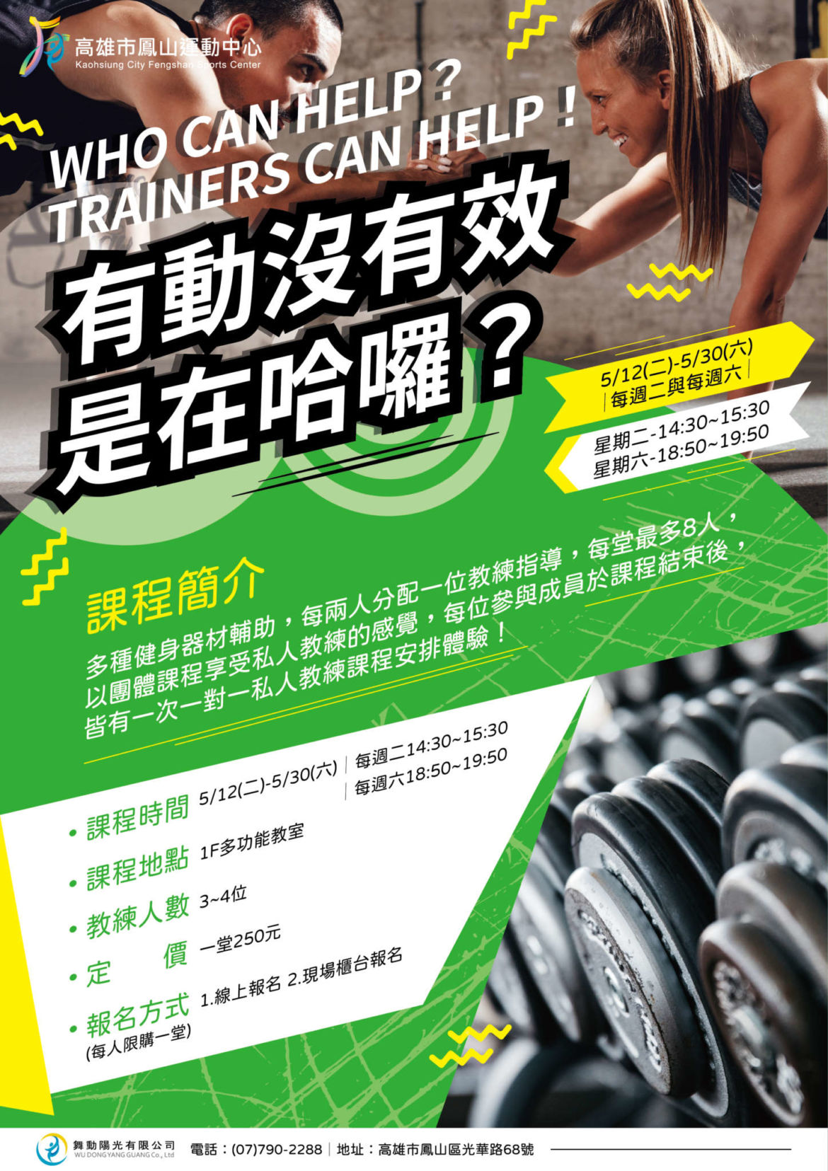【WHO CAN HELP?TRAINERS CAN HELP!有動沒有效,是在哈囉?】