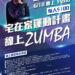 【線上 #ZUMBA 開課辣!】‼JUILY老師的小粉絲在哪裡‼