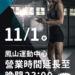 【11/1起鳳山運動中心營業時間延長至晚間23:00!】