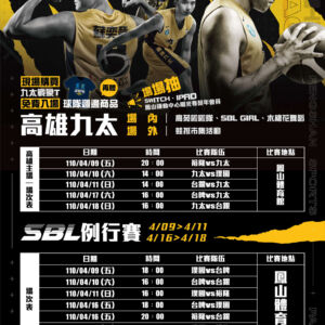 🏀睽違五年SBL超級籃球聯賽終於又來鳳山體育館開打囉~