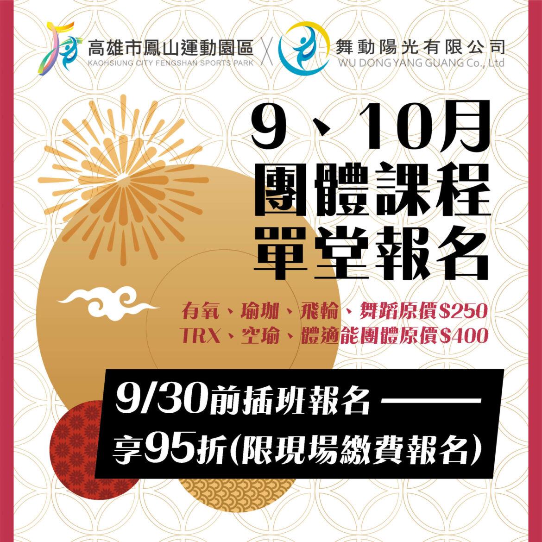 【九、十月份團體課程單堂報名】 ⮞9/30前插班報名95折(限現場繳費報名)