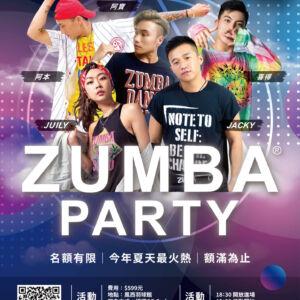 【#夏日 ZUMBA PARTY 來了!】