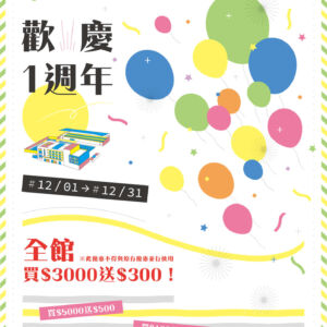 【歡慶場館1週年】12/1→12/31限量優惠屬於你