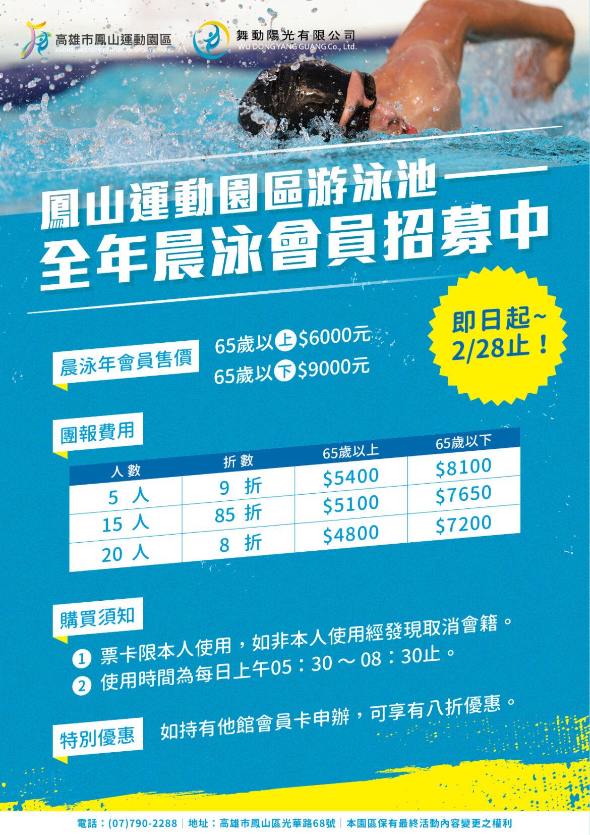 【全年晨泳會員招募中】即日起~2/28!