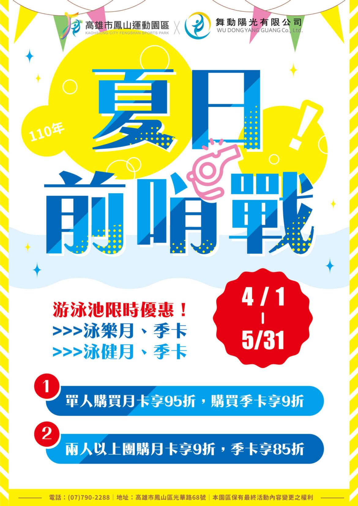 【☀️夏日前哨戰⚡️】泳池限時優惠!
