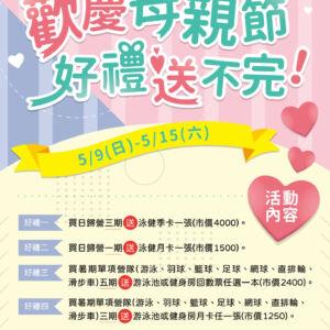 【歡慶母親節💖好禮送不完】5/9~5/15