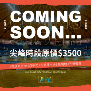 Coming Soon…😜