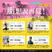 【脂想說再見!10/19~10/26百元上映】#百元體驗課 #歡迎使用振興券