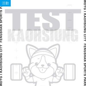 20211013TEST活動測試